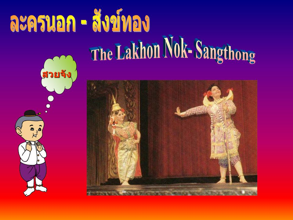 The Lakhon Nok- Sangthong