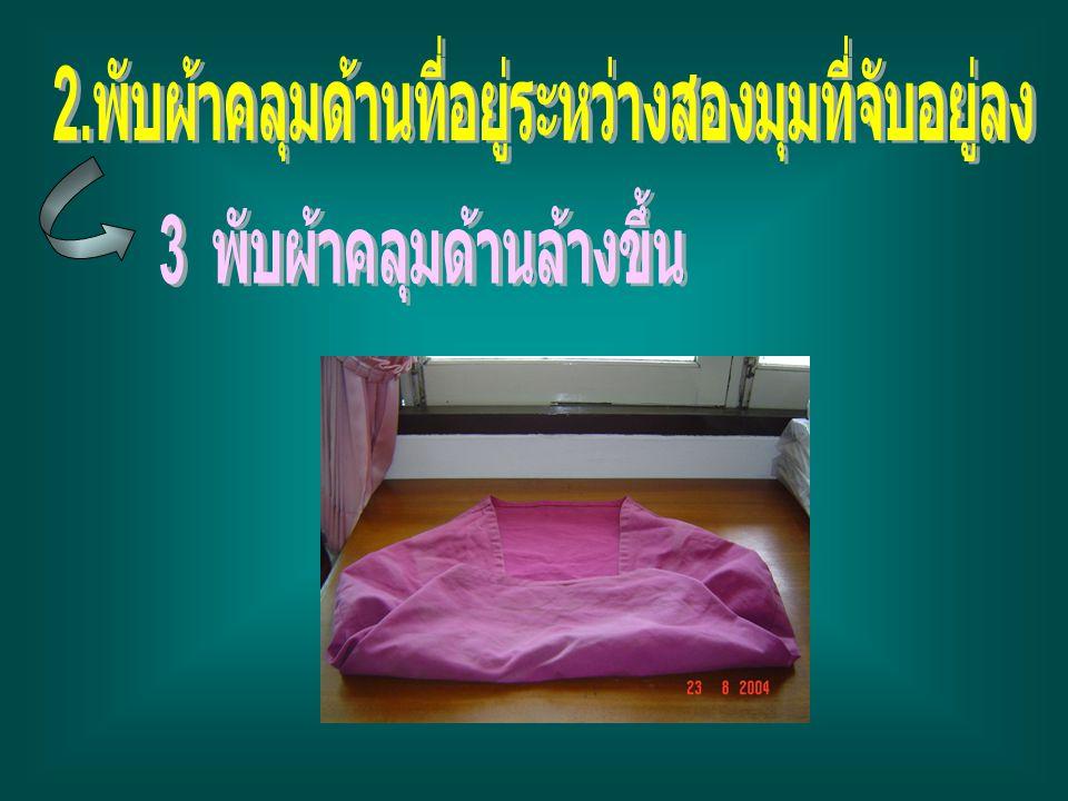 2.พับผ้าคลุมด้านที่อยู่ระหว่างสองมุมที่จับอยู่ลง
