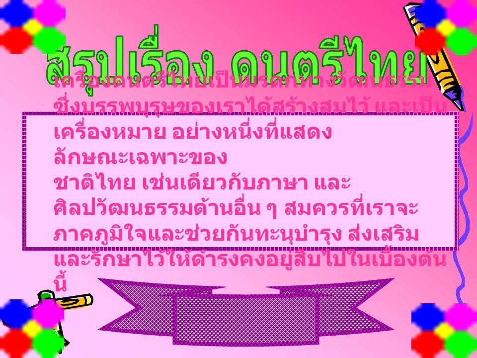 สรุปเรื่อง ดนตรีไทย