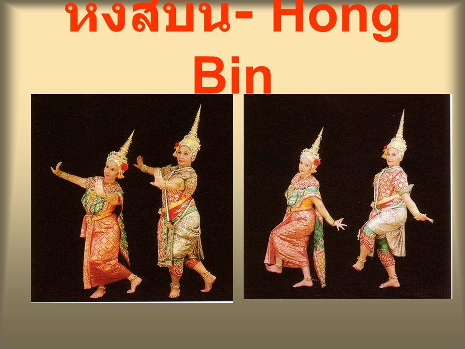 หงส์บิน- Hong Bin