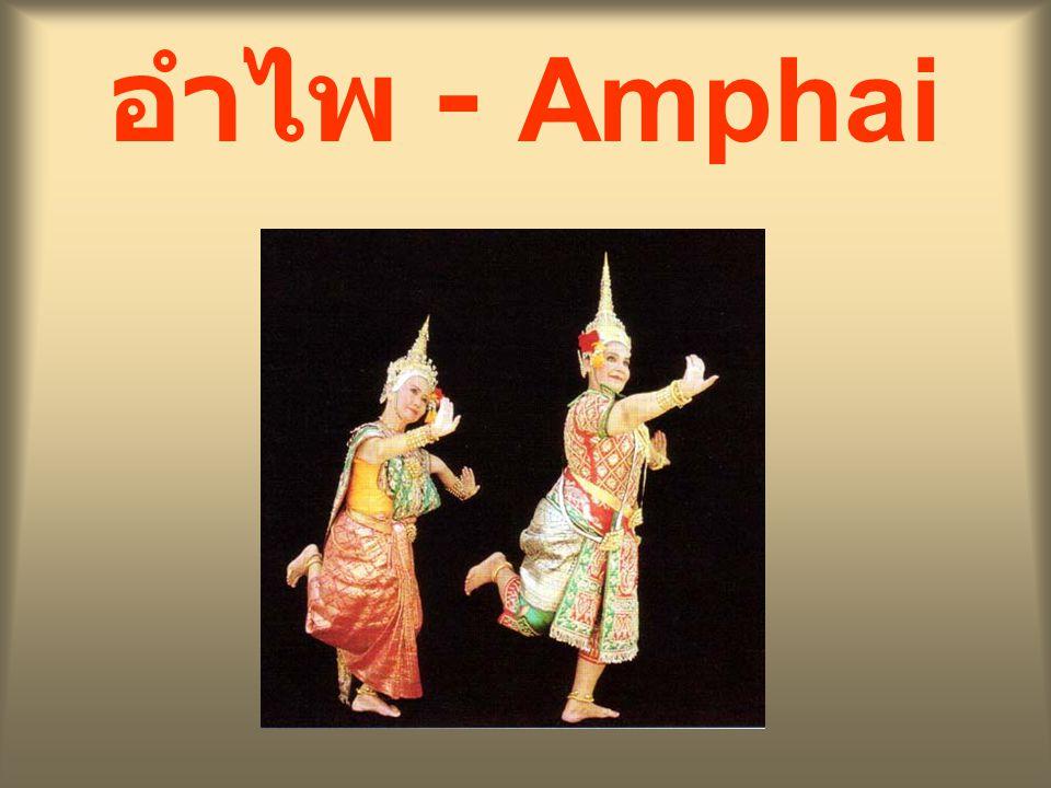 อำไพ - Amphai