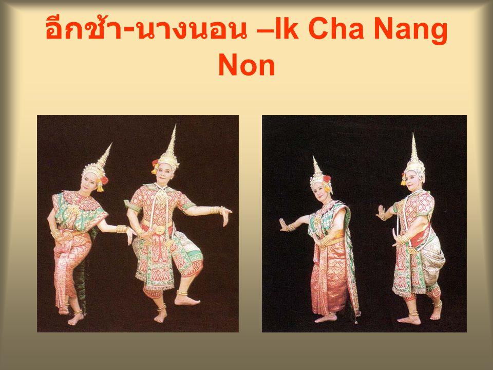 อีกช้า-นางนอน –Ik Cha Nang Non