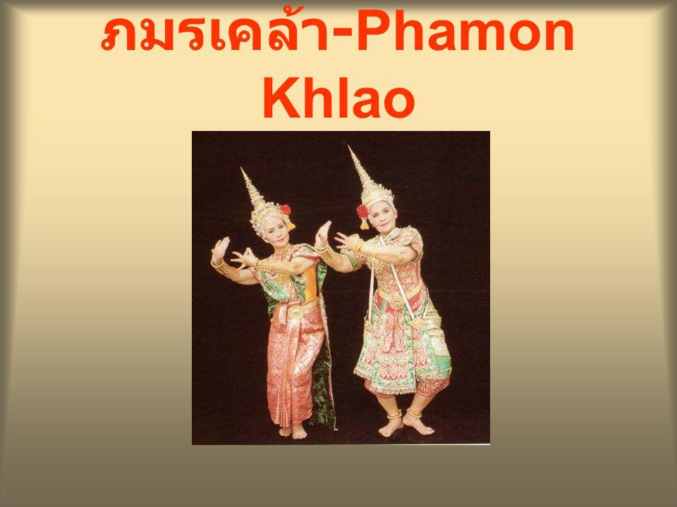 ภมรเคล้า-Phamon Khlao