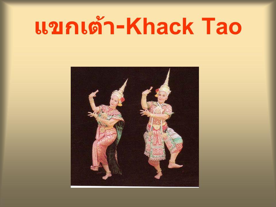 แขกเต้า-Khack Tao