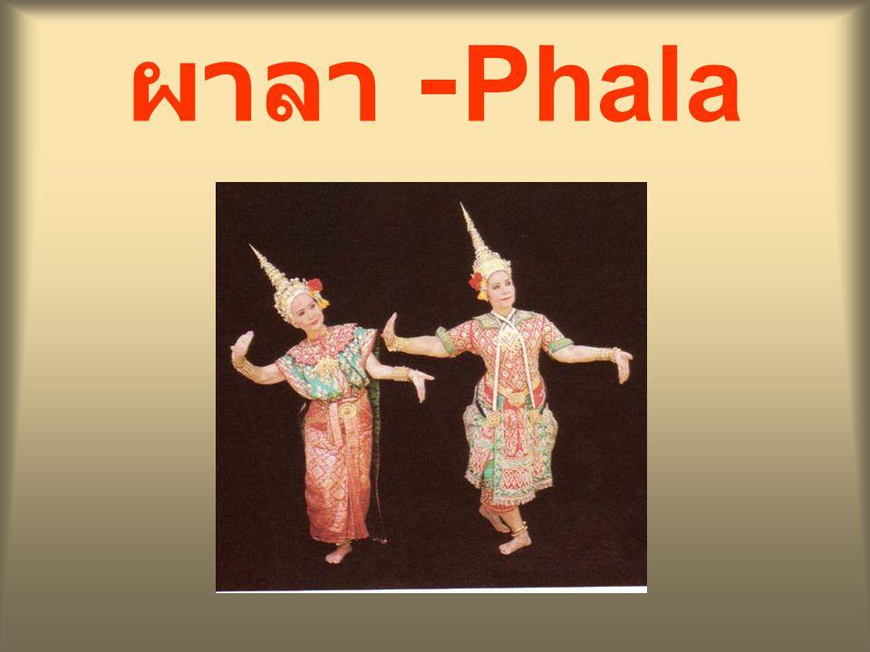 ผาลา -Phala