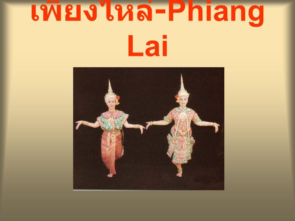เพียงไหล่-Phiang Lai
