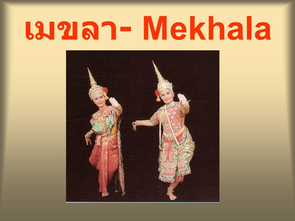 เมขลา- Mekhala