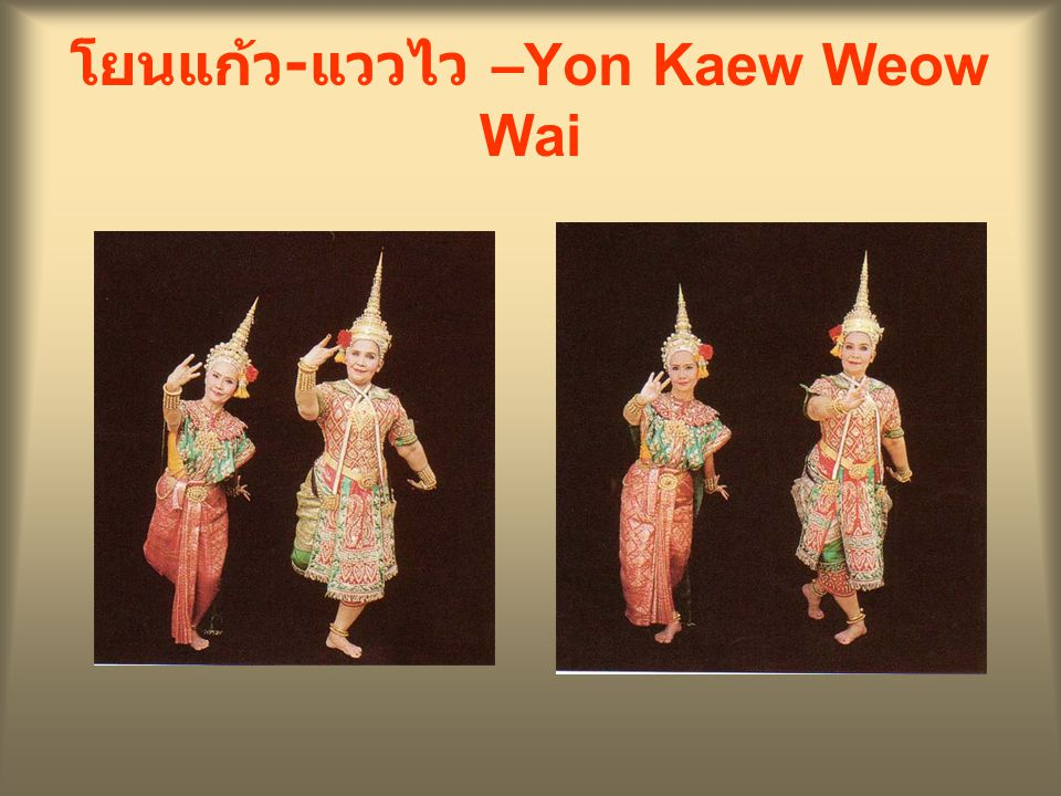 โยนแก้ว-แววไว –Yon Kaew Weow Wai