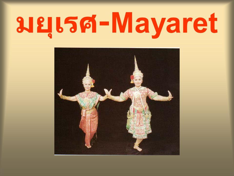 มยุเรศ-Mayaret