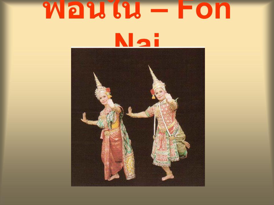 ฟ้อนใน – Fon Nai