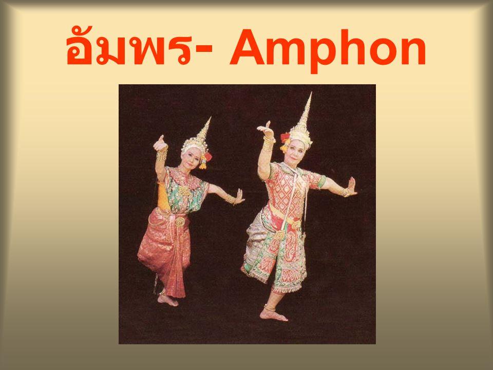อัมพร- Amphon