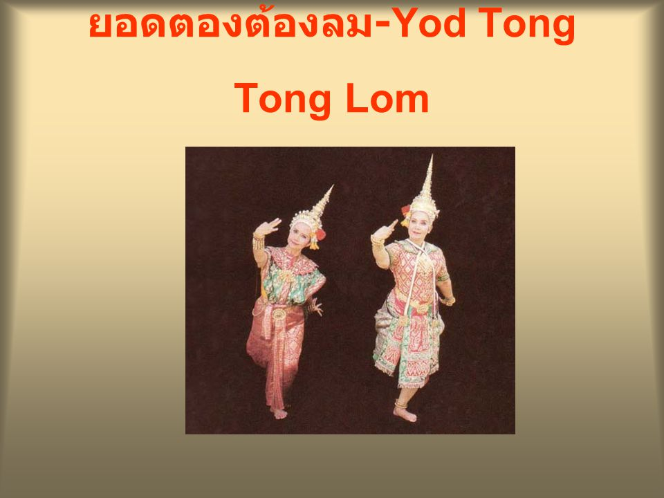 ยอดตองต้องลม-Yod Tong Tong Lom