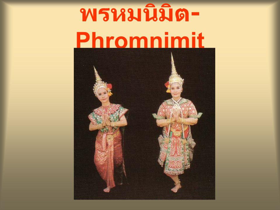พรหมนิมิต-Phromnimit
