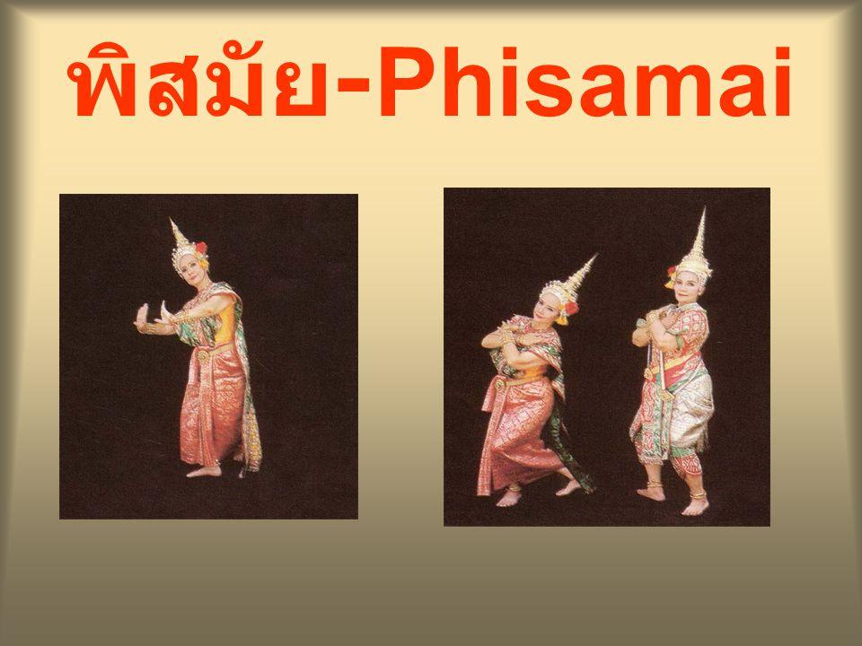 พิสมัย-Phisamai