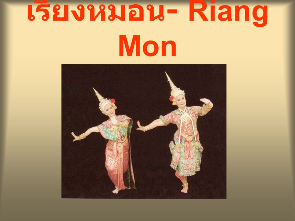 เรียงหมอน- Riang Mon