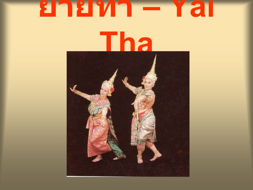 ย้ายท่า – Yai Tha