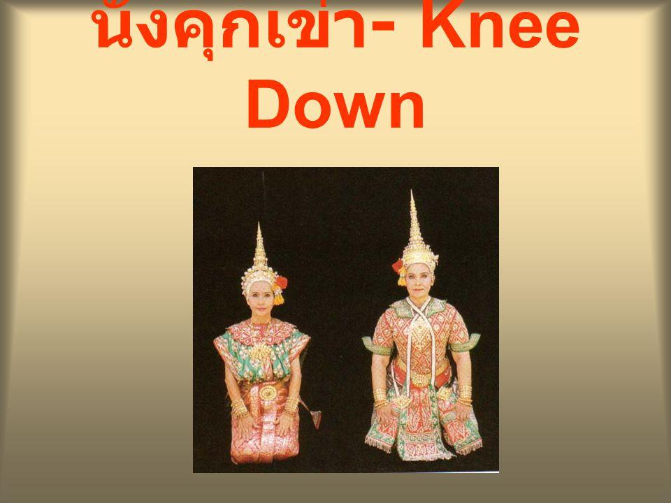 นั่งคุกเข่า- Knee Down