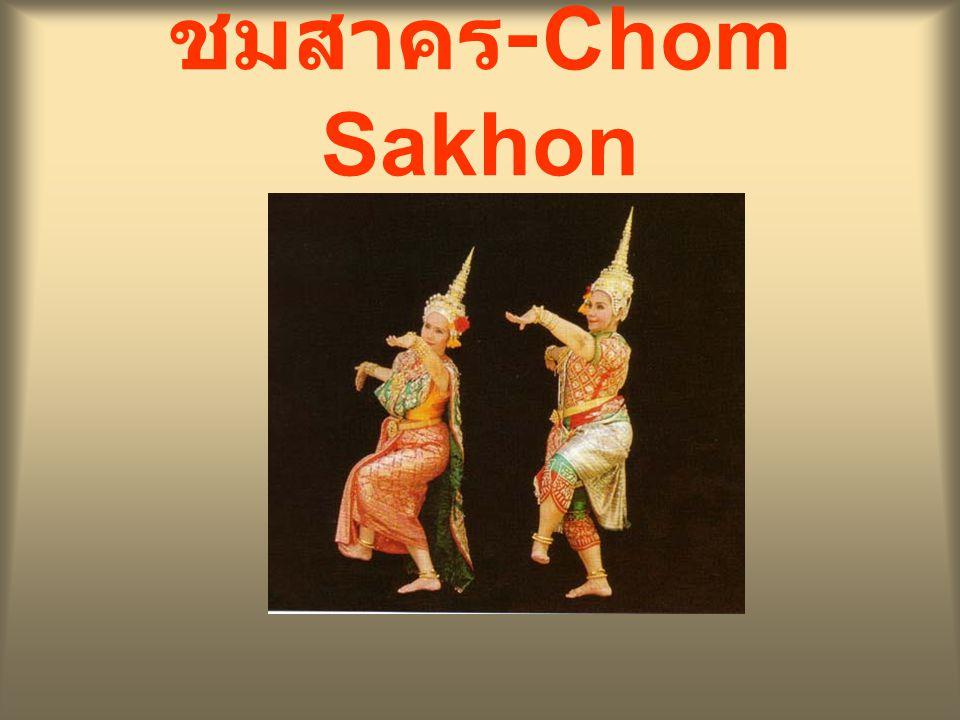 ชมสาคร-Chom Sakhon