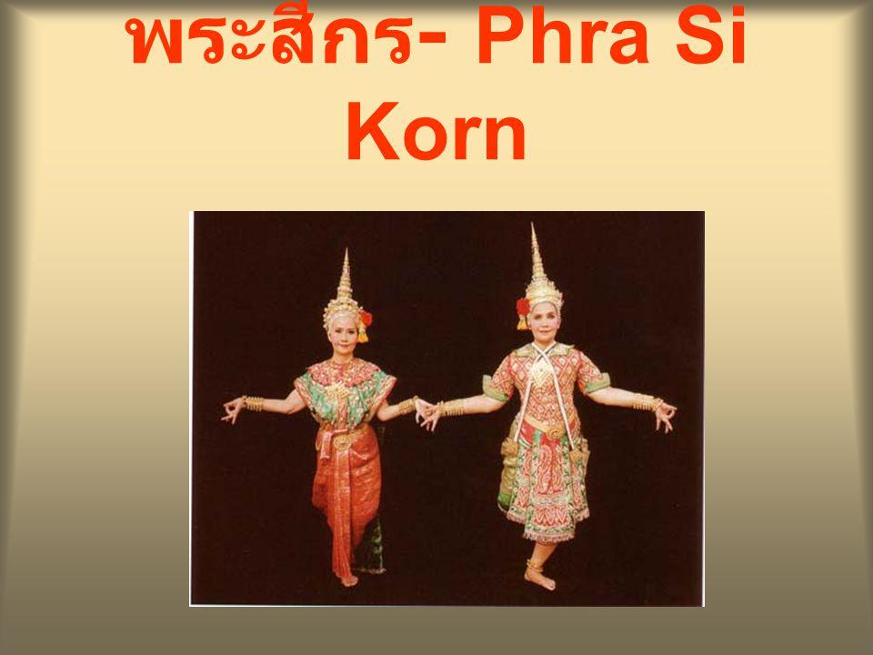 พระสี่กร- Phra Si Korn