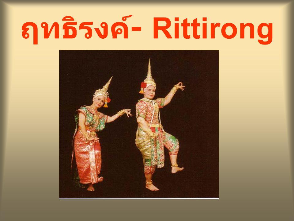 ฤทธิรงค์- Rittirong