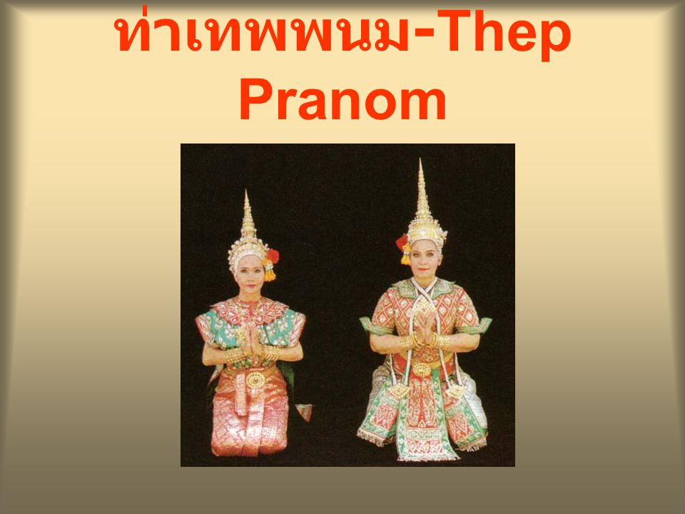 ท่าเทพพนม-Thep Pranom