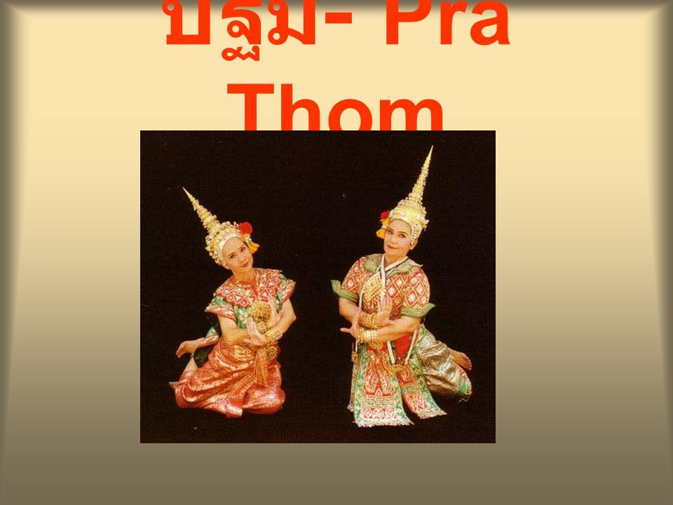 ปฐม- Pra Thom