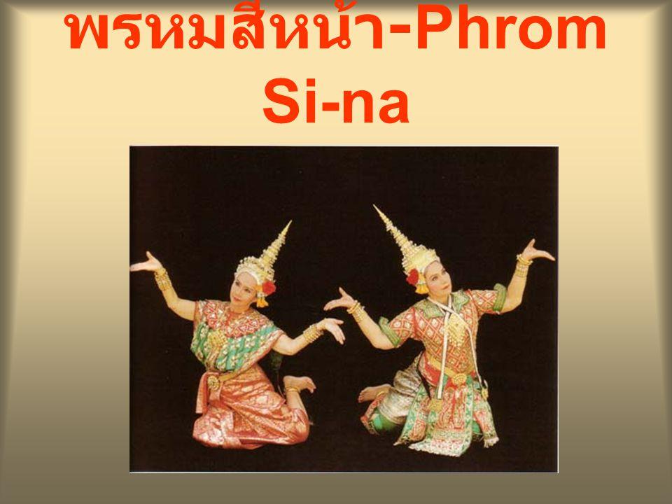 พรหมสี่หน้า-Phrom Si-na