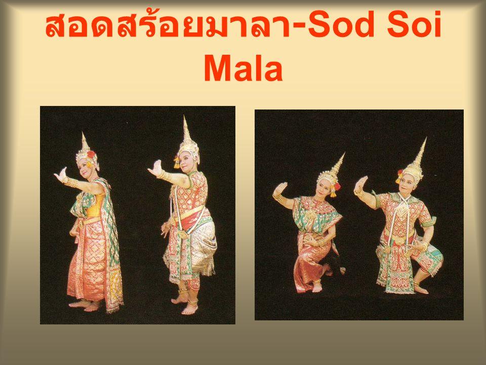สอดสร้อยมาลา-Sod Soi Mala