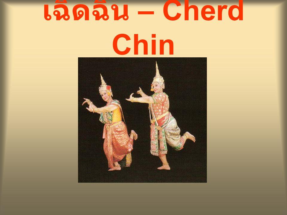 เฉิดฉิน – Cherd Chin