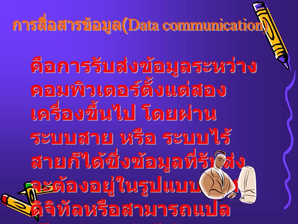 การสื่อสารข้อมูล(Data communication)