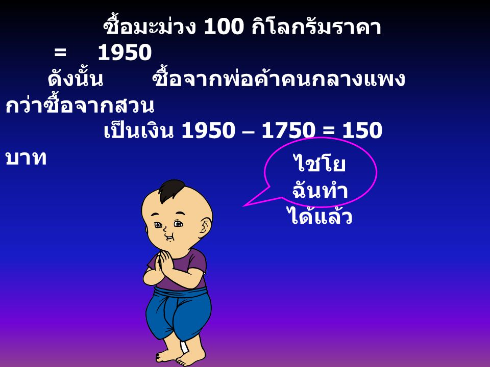 ซื้อมะม่วง 100 กิโลกรัมราคา = 1950