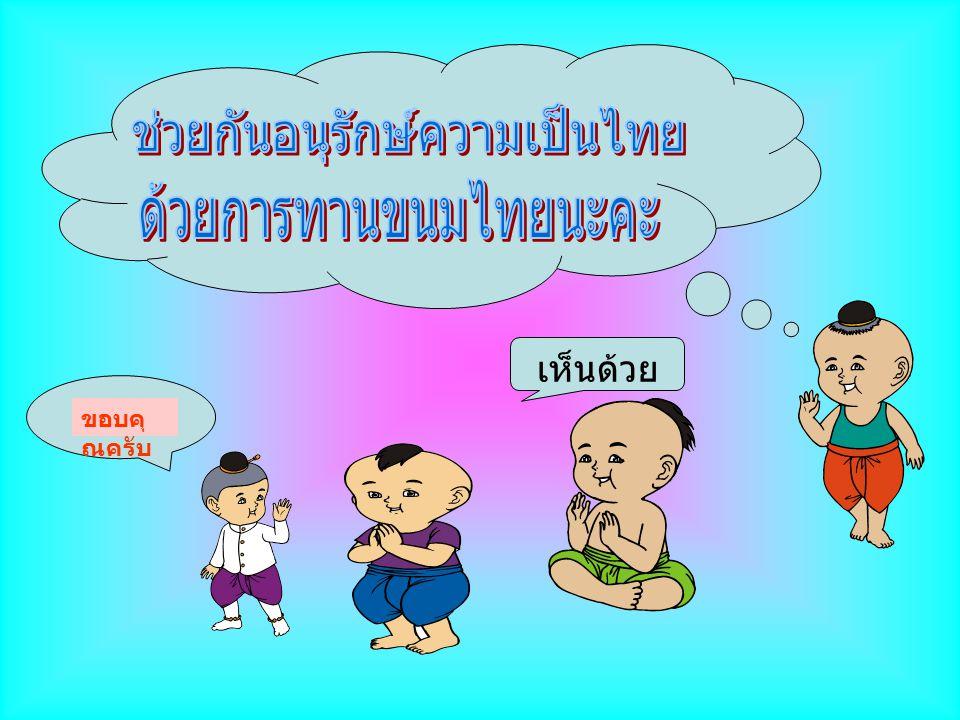 ช่วยกันอนุรักษ์ความเป็นไทย