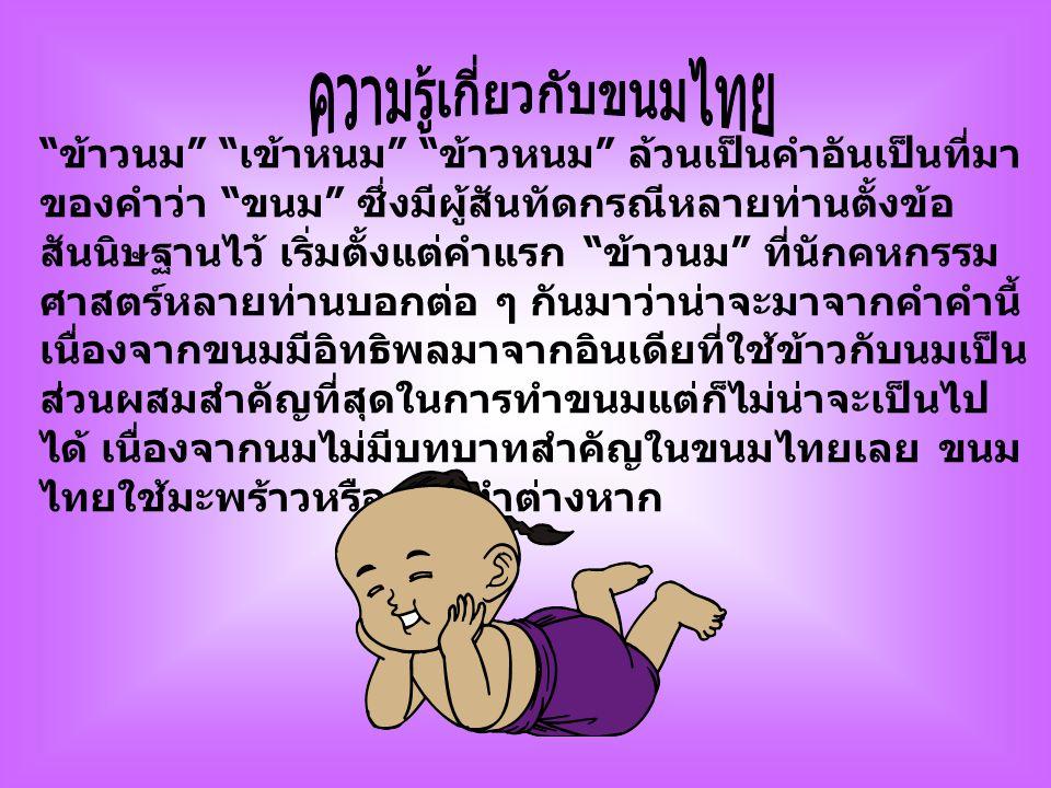 ความรู้เกี่ยวกับขนมไทย