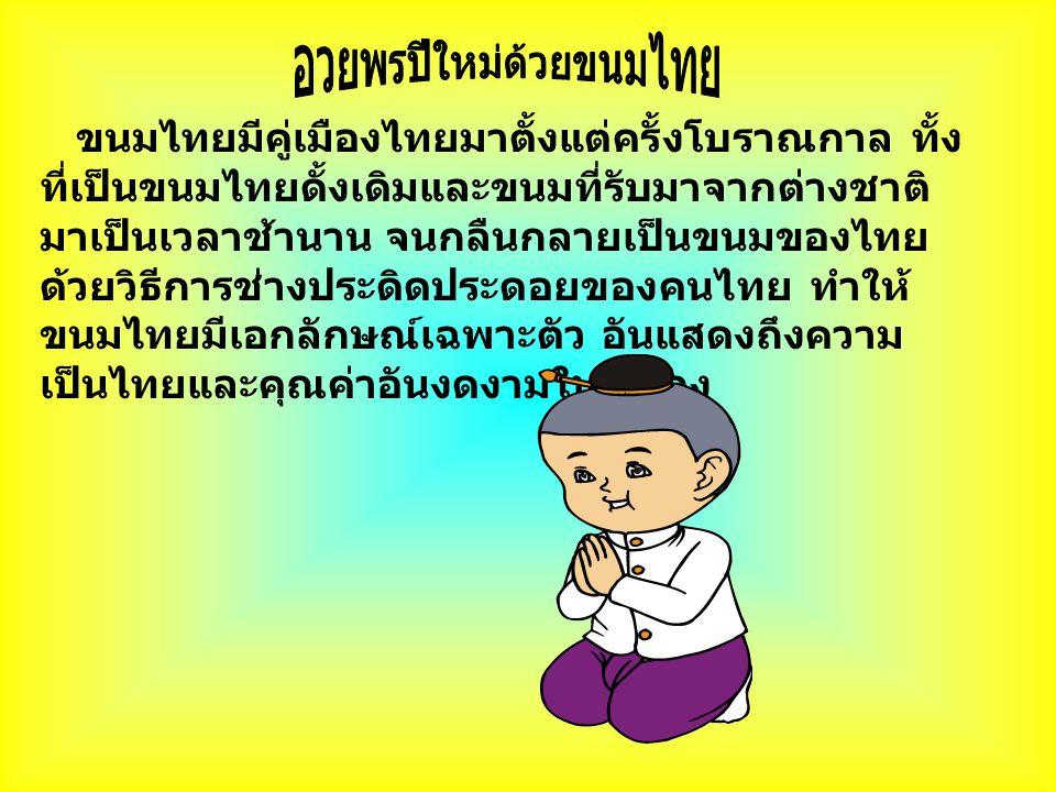 อวยพรปีใหม่ด้วยขนมไทย