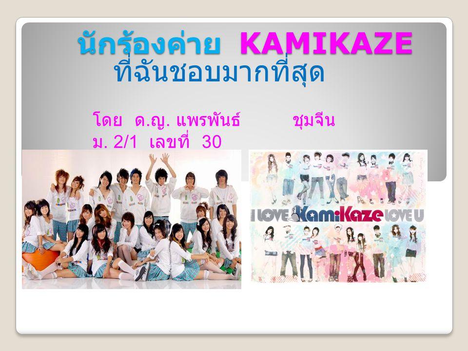 นักร้องค่าย KAMIKAZE ที่ฉันชอบมากที่สุด