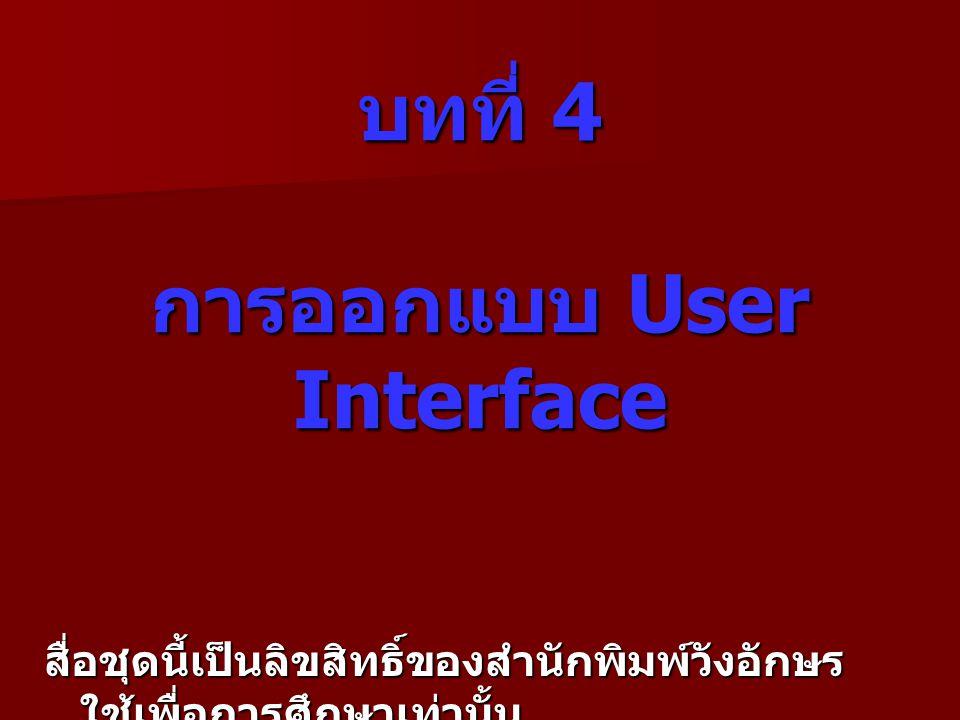 บทที่ 4 การออกแบบ User Interface