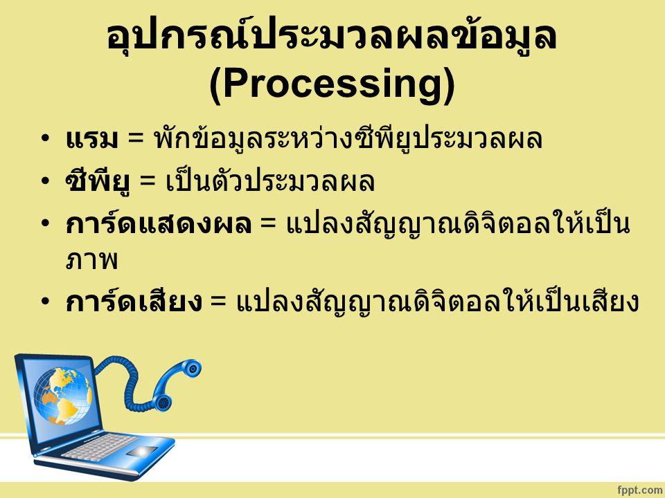 อุปกรณ์ประมวลผลข้อมูล (Processing)