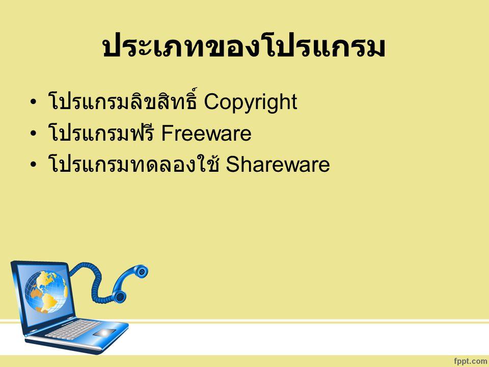 ประเภทของโปรแกรม โปรแกรมลิขสิทธิ์ Copyright โปรแกรมฟรี Freeware
