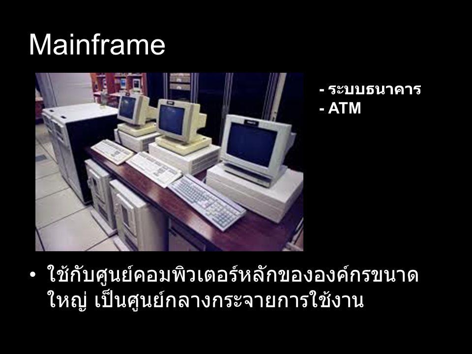 Mainframe - ระบบธนาคาร - ATM.