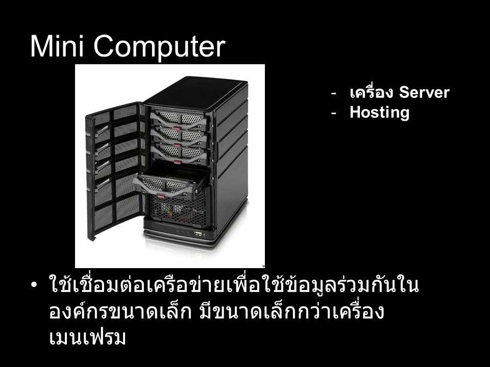 Mini Computer เครื่อง Server. Hosting.