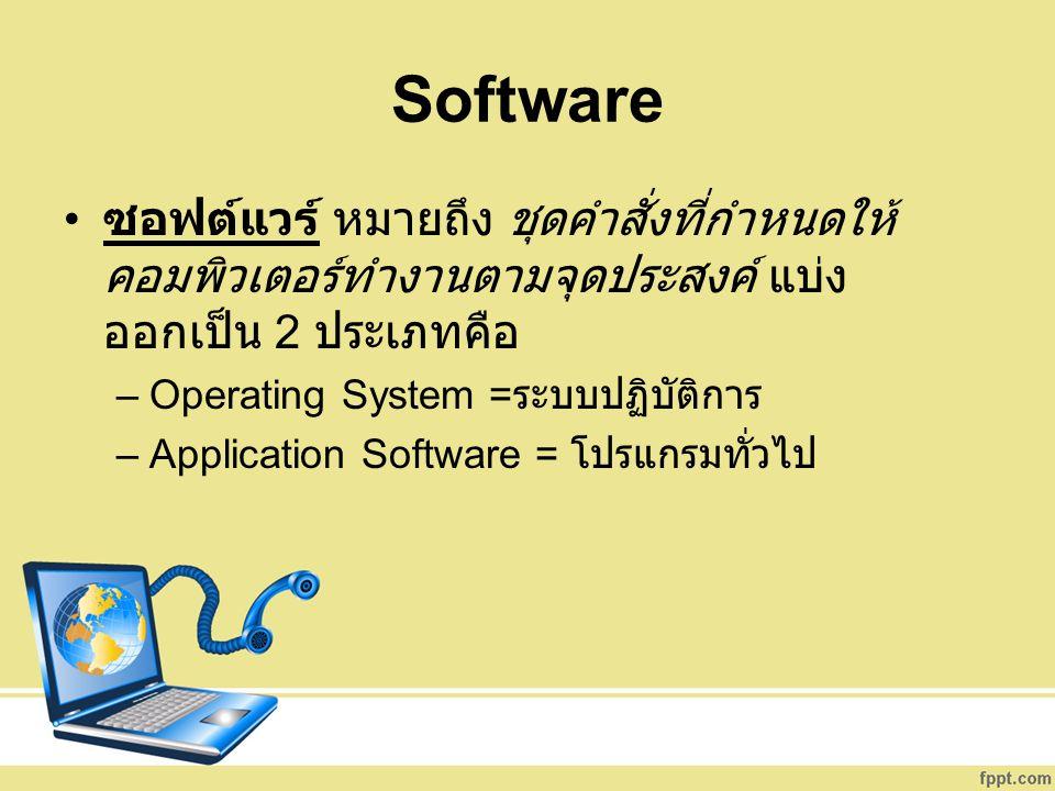 Software ซอฟต์แวร์ หมายถึง ชุดคำสั่งที่กำหนดให้คอมพิวเตอร์ทำงานตามจุดประสงค์ แบ่งออกเป็น 2 ประเภทคือ.