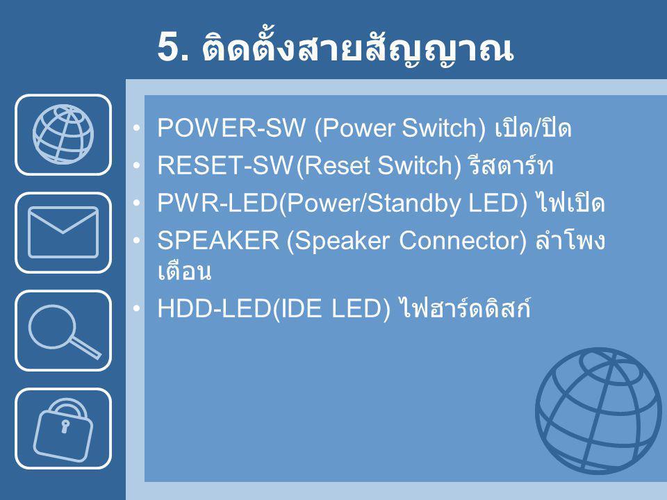 5. ติดตั้งสายสัญญาณ POWER-SW (Power Switch) เปิด/ปิด