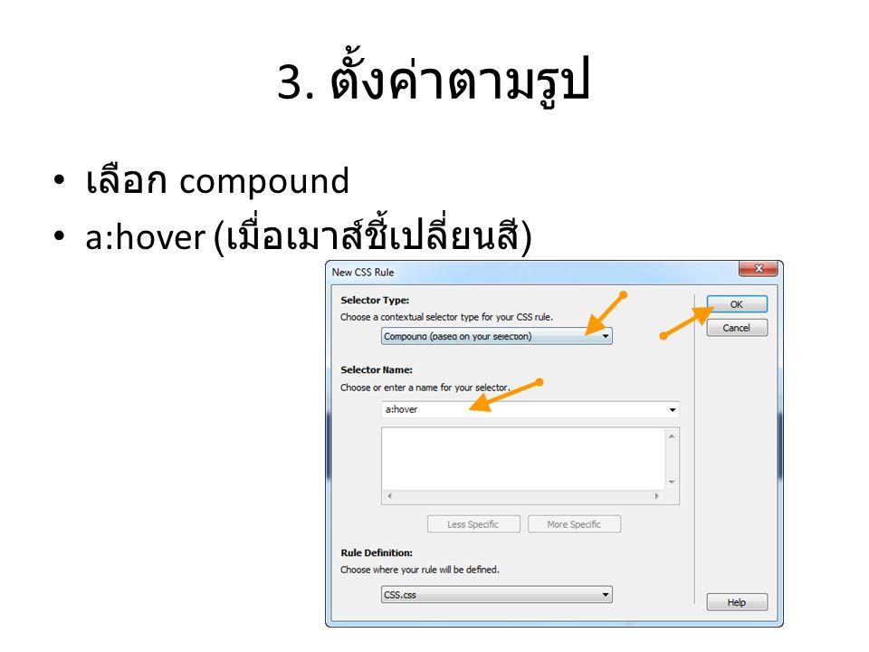3. ตั้งค่าตามรูป เลือก compound a:hover (เมื่อเมาส์ชี้เปลี่ยนสี)