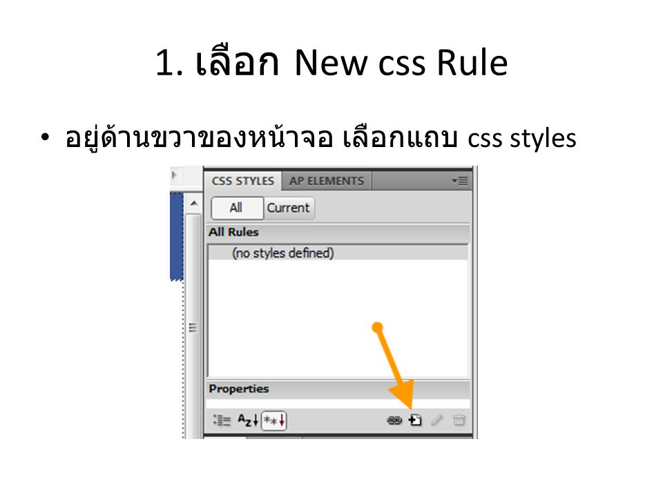 1. เลือก New css Rule อยู่ด้านขวาของหน้าจอ เลือกแถบ css styles