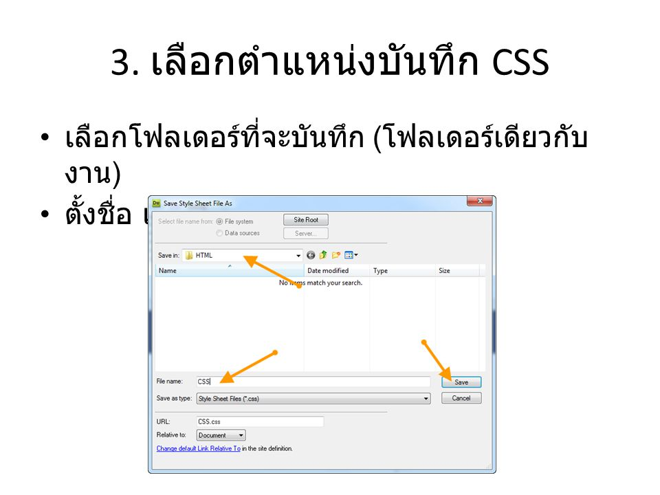 3. เลือกตำแหน่งบันทึก CSS