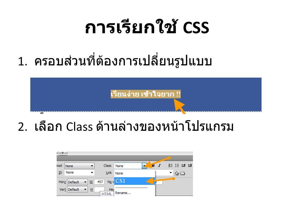 การเรียกใช้ CSS ครอบส่วนที่ต้องการเปลี่ยนรูปแบบ