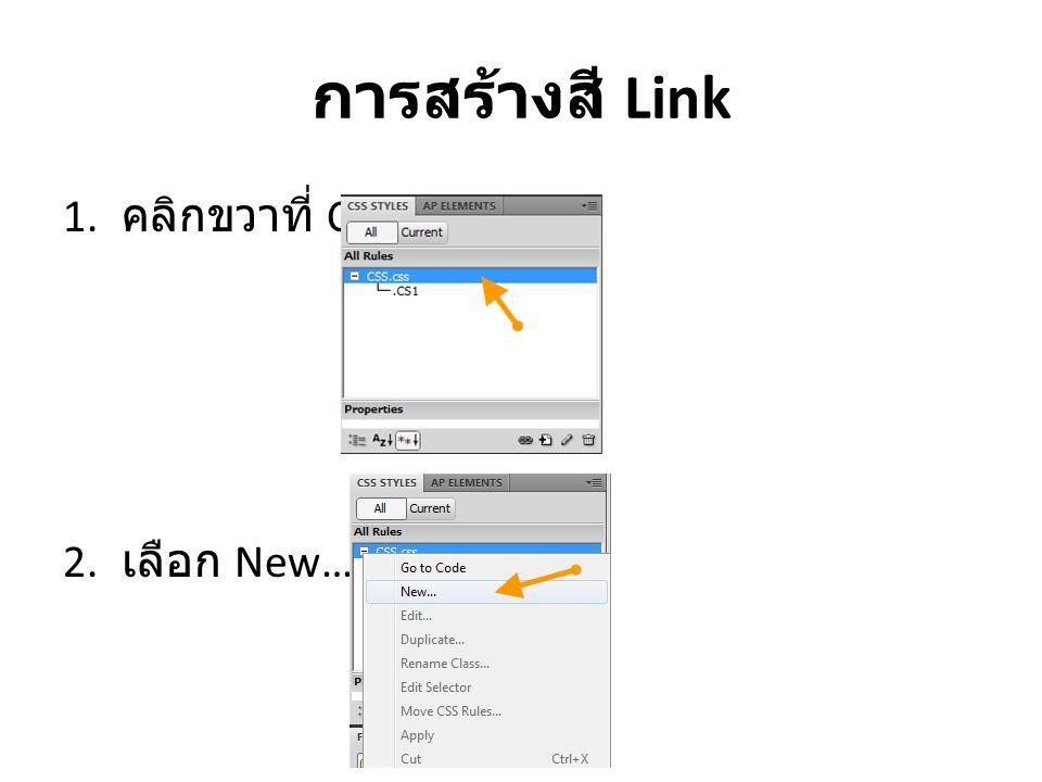การสร้างสี Link คลิกขวาที่ CSS เลือก New…