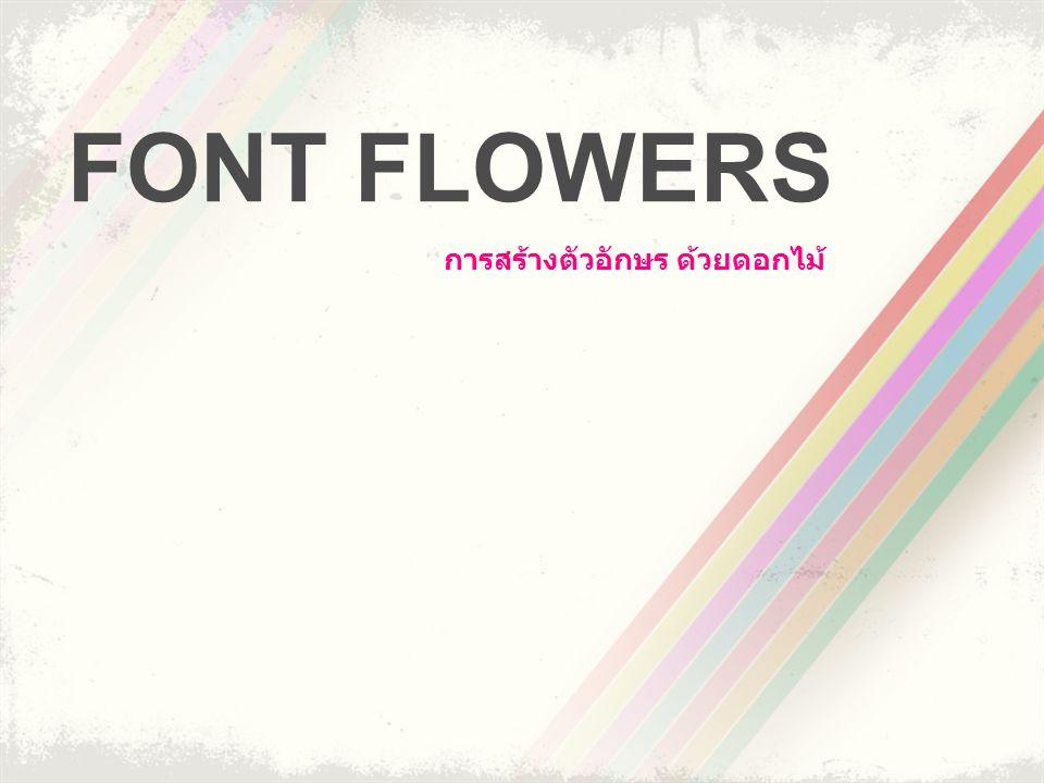 FONT FLOWERS การสร้างตัวอักษร ด้วยดอกไม้