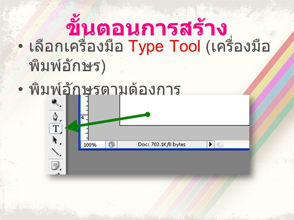ขั้นตอนการสร้าง เลือกเครื่องมือ Type Tool (เครื่องมือพิมพ์อักษร)