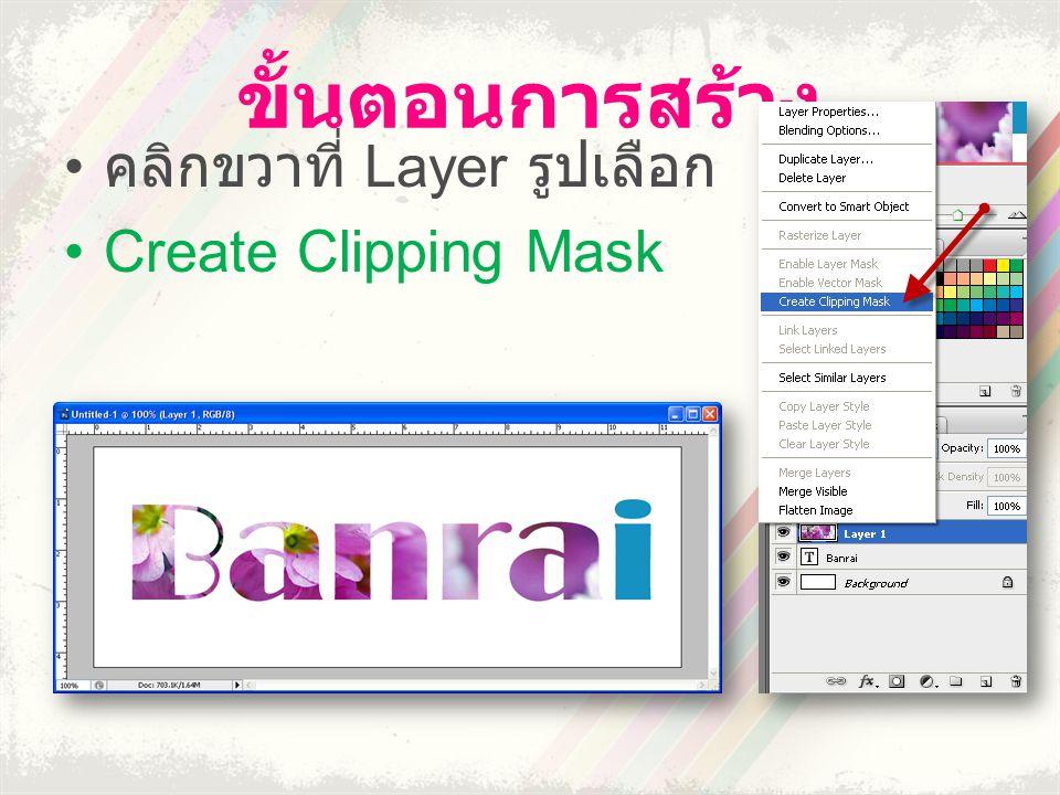 ขั้นตอนการสร้าง คลิกขวาที่ Layer รูปเลือก Create Clipping Mask
